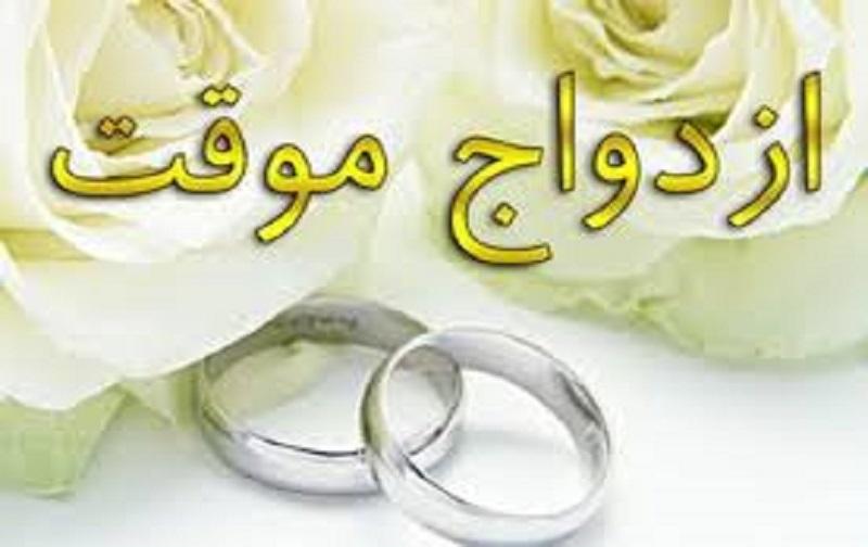 ازدواج موقت چیست